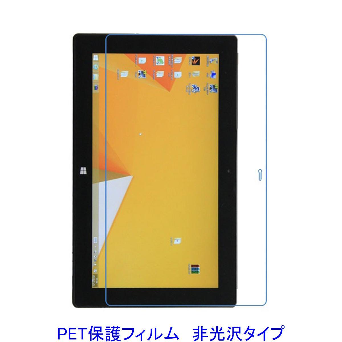 メール便送料無料 期間限定 Surface Pro2 Pro 液晶保護フィルム 百貨店 10.6インチ 非光沢 指紋防止