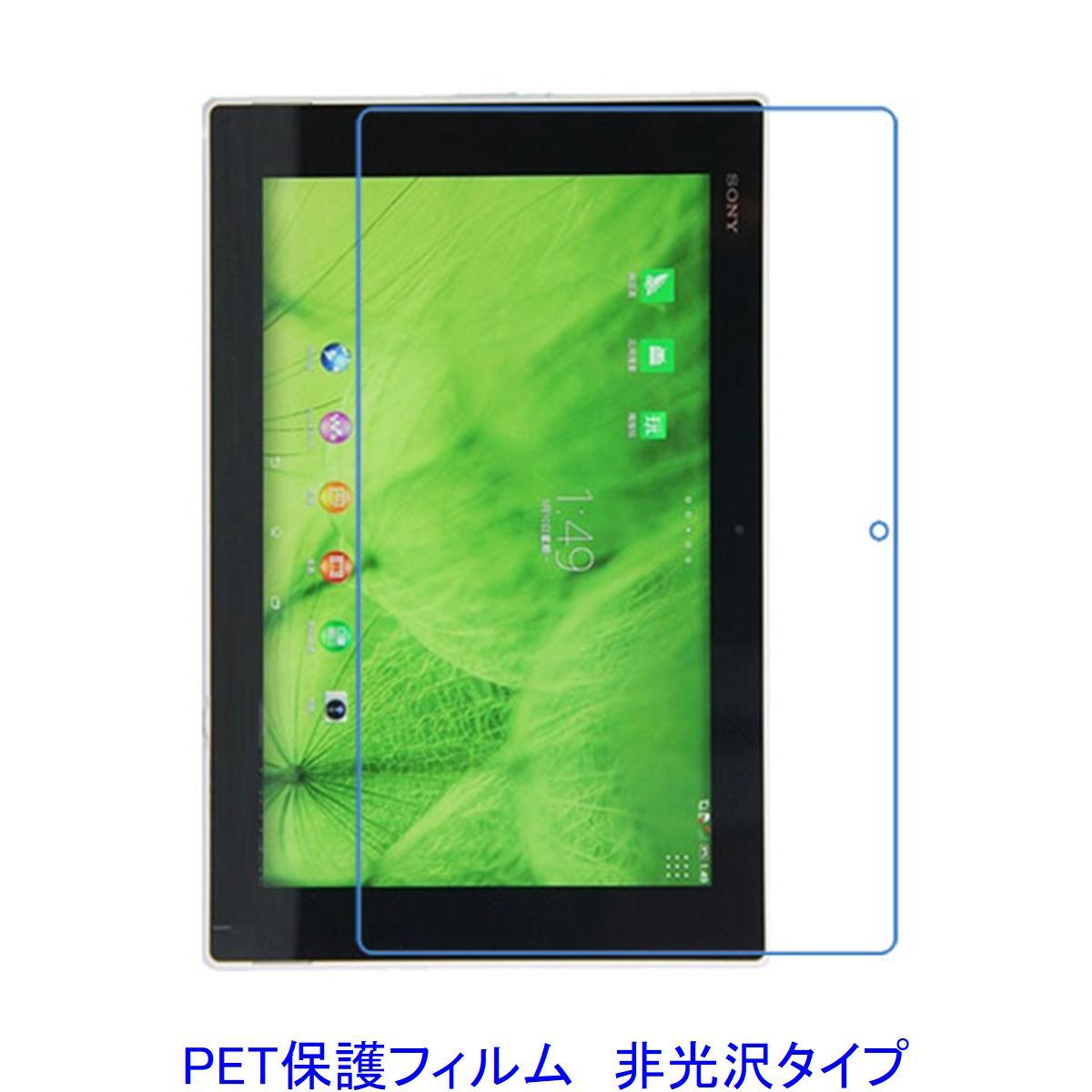 【メール便送料無料】 Xperia Z2 Tablet SO-05F SGP512JP 液晶保護フィルム 非光沢 指紋防止