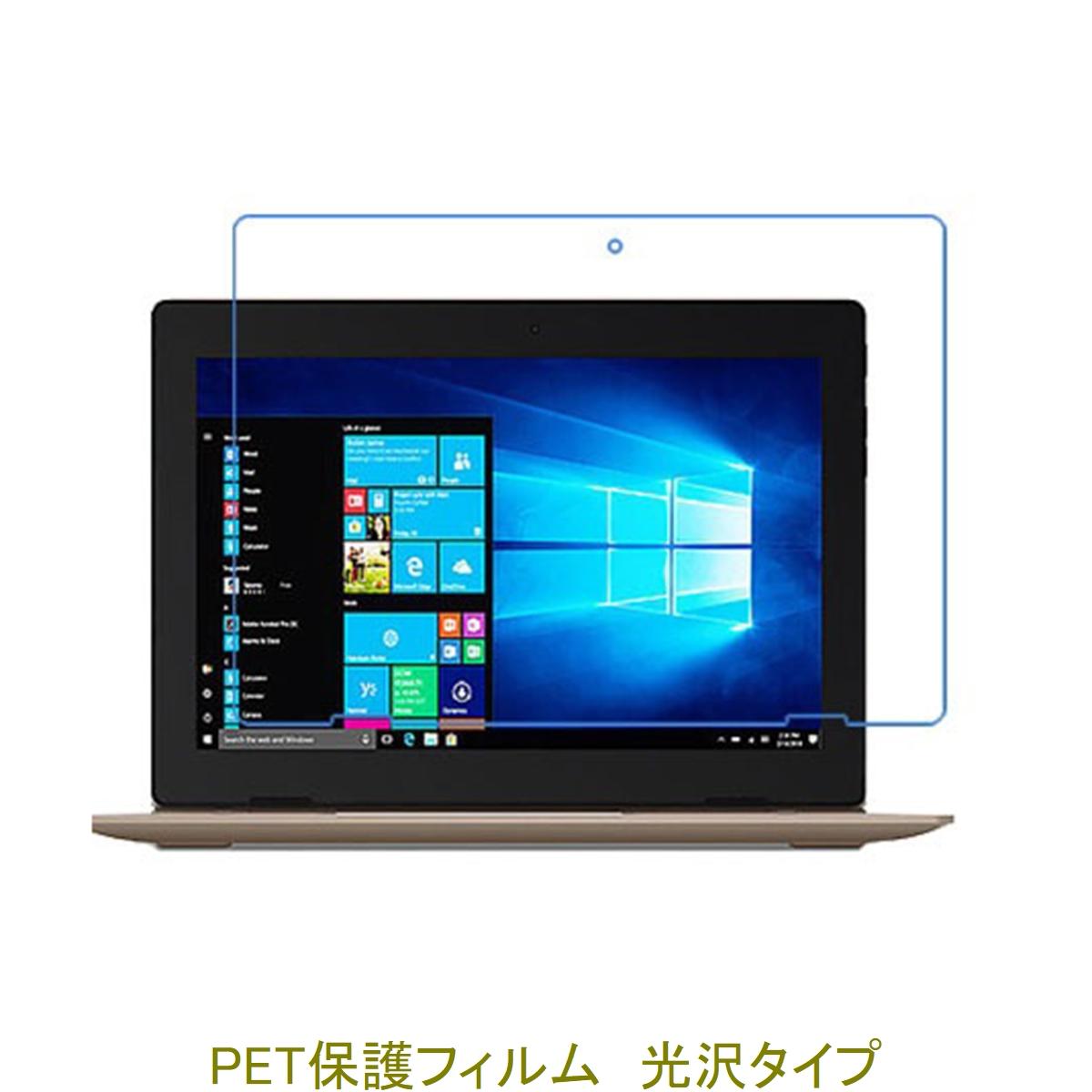 【メール便送料無料】 Lenovo ideapad D330 81H300B1JP 10.1インチ 液晶保護フィルム 高光沢 クリア