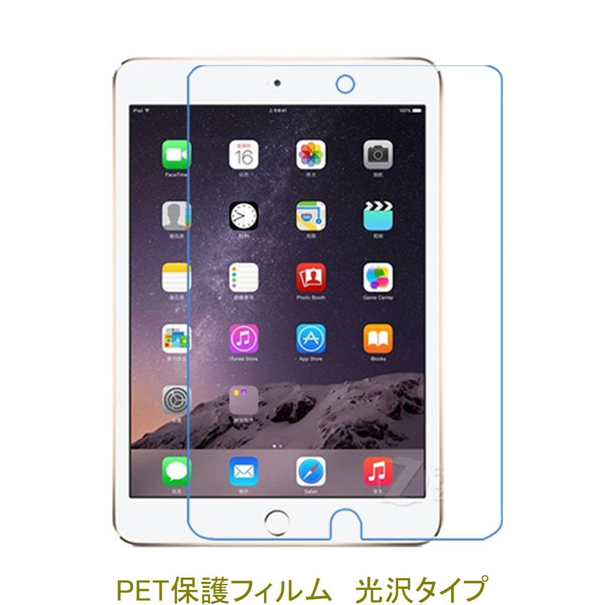 <title>メール便送料無料 大幅にプライスダウン iPad mini1 mini2 mini3 2012年 2013年 液晶保護フィルム 高光沢 クリア</title>