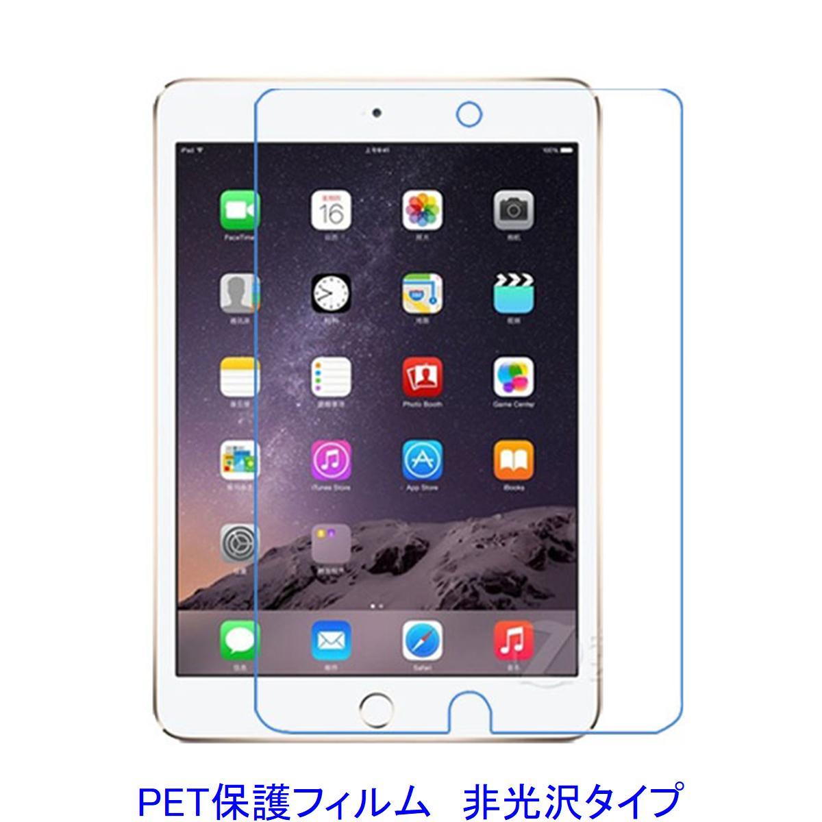 メール便送料無料 iPad お歳暮 mini1 mini2 mini3 非光沢 正規逆輸入品 2012年 指紋防止 液晶保護フィルム 2013年