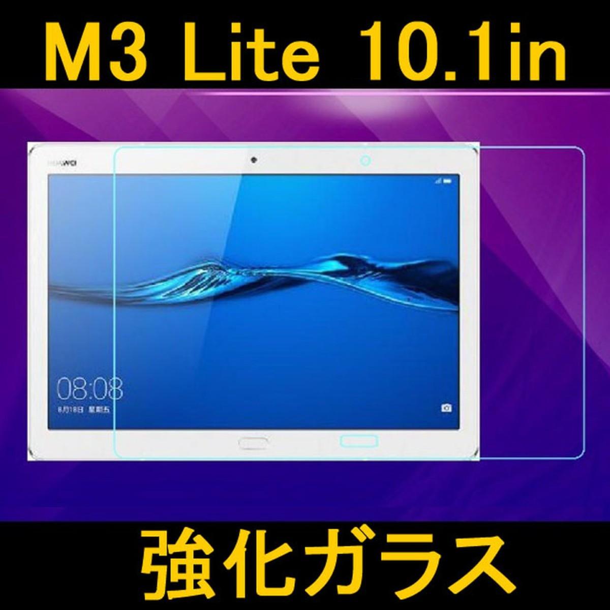 メール便送料無料 HUAWEI MediaPad M3 Lite 10.1インチ 超人気 専門店 強化ガラス 送料無料でお届けします 液晶保護フィルム 9H 0.33mm 2.5D