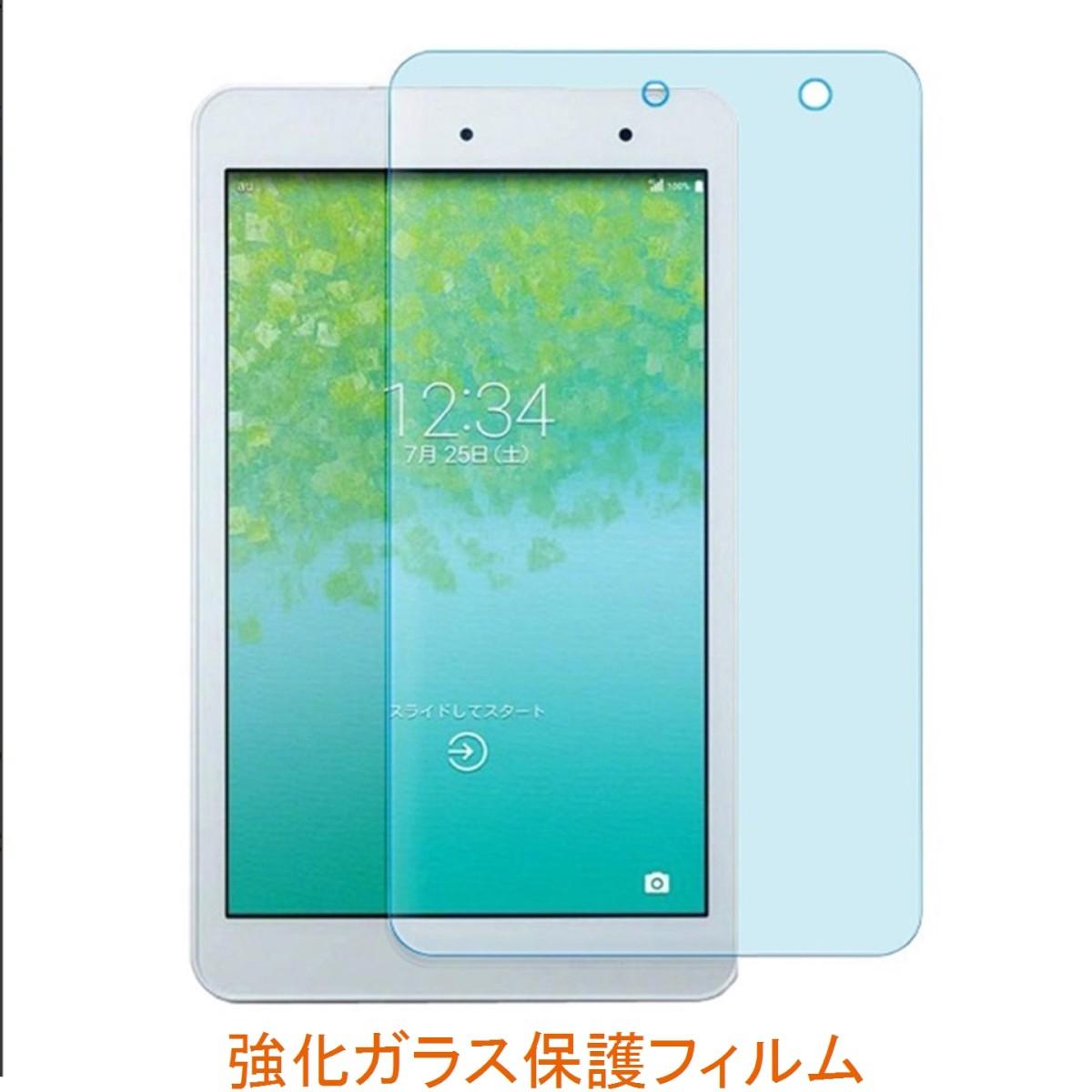 メール便送料無料 KYOCERA au Qua tab 今季も再入荷 KYT31 強化ガラス 8インチ 9H 2.5D 激安通販専門店 液晶保護フィルム 0.33mm