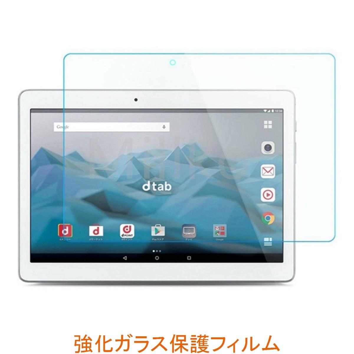 メール便送料無料 HUAWEI dtab d-01H docomo 10.1インチ 液晶保護フィルム 日本最大級の品揃え 0.33mm 強化ガラス 2.5D 送料無料 9H