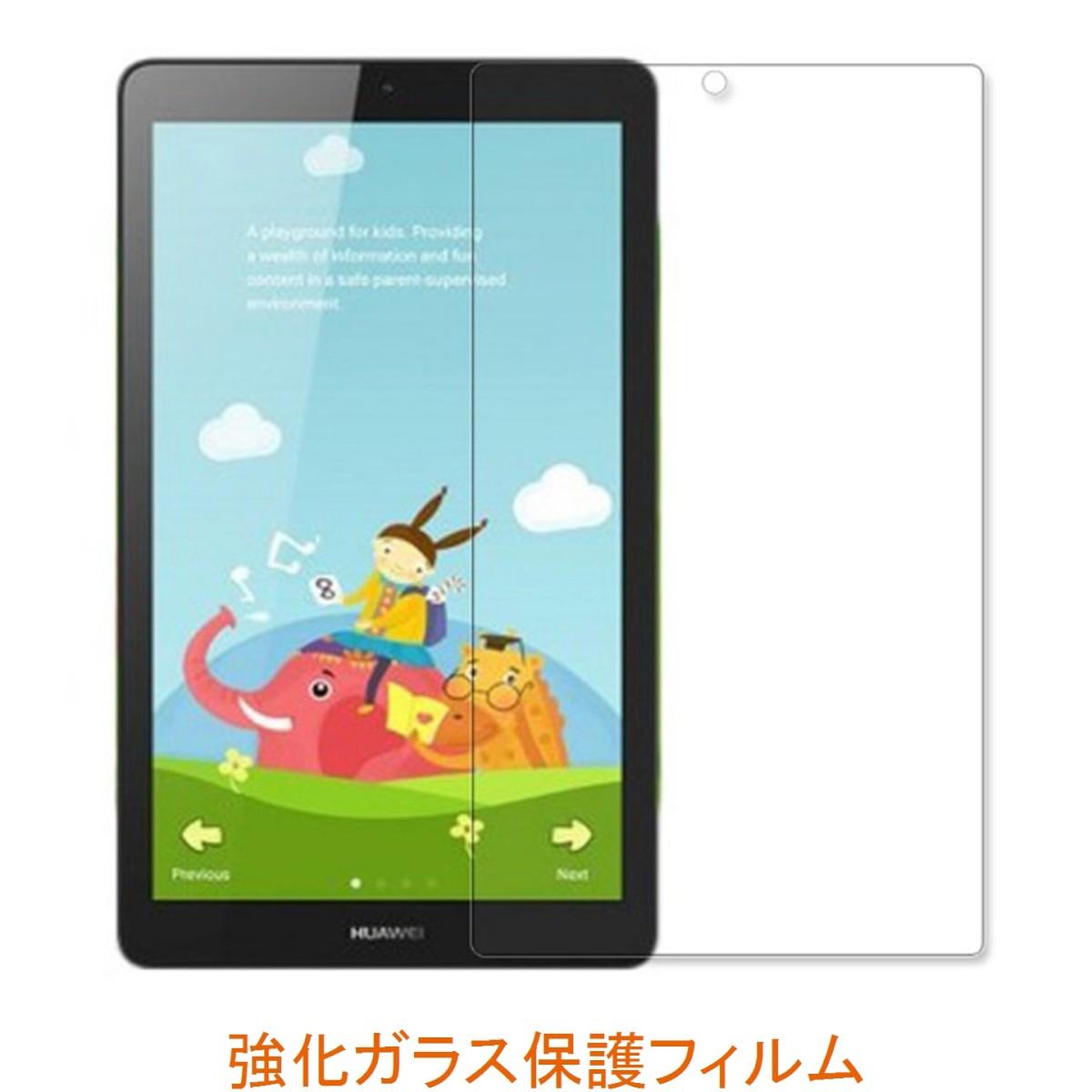 メール便送料無料 HUAWEI MediaPad T3 7.0インチ 2.5D 液晶保護フィルム 強化ガラス 開店祝い 0.33mm 安い 激安 プチプラ 高品質 9H