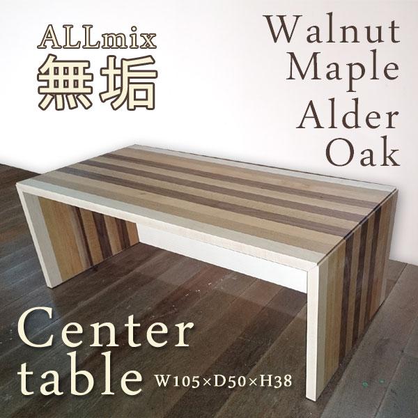 【送料無料】テーブル テーブル ウォールナット メープル アルダー オーク センターテーブル ローテーブル リビングテーブル 北欧 無垢 木製 天然木 可愛い おしゃれ 長方形 スクエア★ルビーセンターテーブル