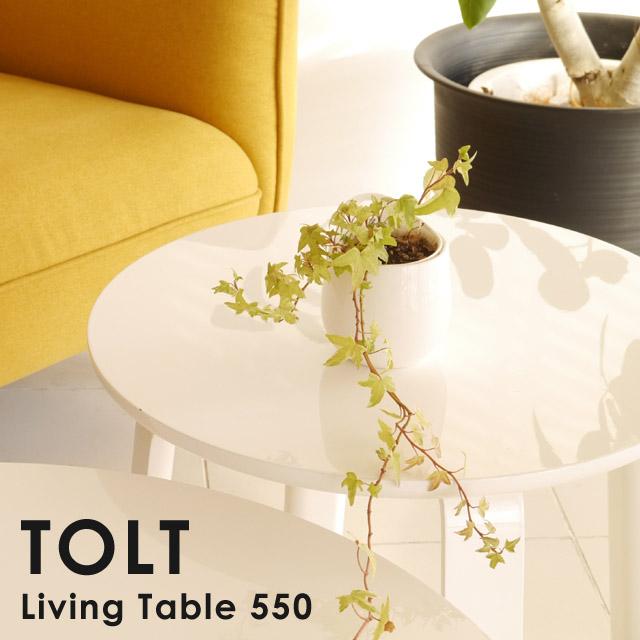 丸テーブル 白 リビングテーブル 55×55 円卓テーブル ラウンドテーブル ホワイト センターテーブル 丸型 円形 光沢 つやあり テーブル ★トルト リビングテーブル 550【02P03Dec16】