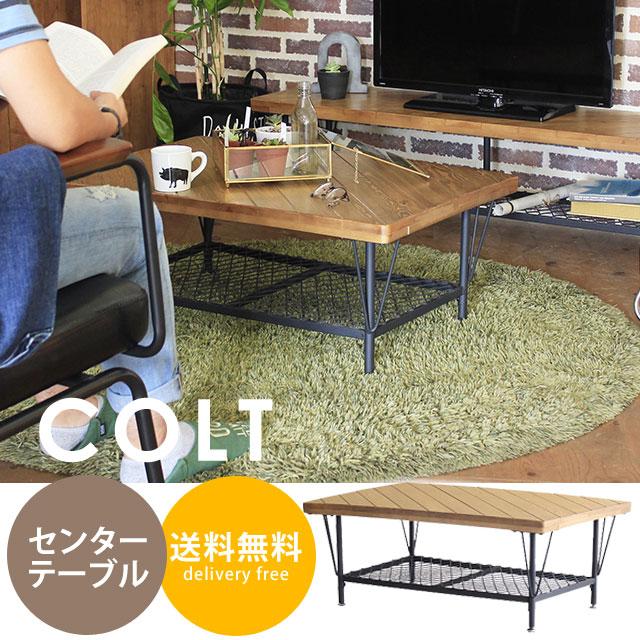 テーブル センターテーブル リビングテーブル 幅90cm パイン材 無垢 木製 スリット加工 ヴィンテージ 北欧 おしゃれ ローテーブル 座卓 テーブル 棚付き スチール CLT COLT 送料無料 コルトセンターテーブル