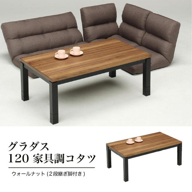 テーブル コタツ kotatu コタツテーブル テーブル 机 高さ調節 継ぎ脚付 ウォールナット こたつ リビングテーブル ローテーブル ハイテーブル★グラダス120家具調コタツ