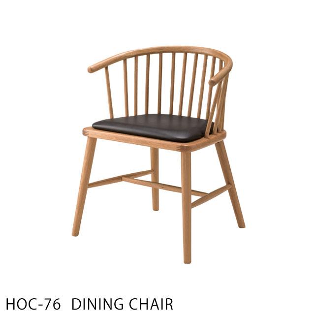 ダイニングチェア ダイニングチェア チェアー いす 椅子 イス 天然木 レザー 完成品 背付きチェア 木製 シンプル ナチュラル ウッドチェア HOC-76 ダイニングチェア 【送料無料】