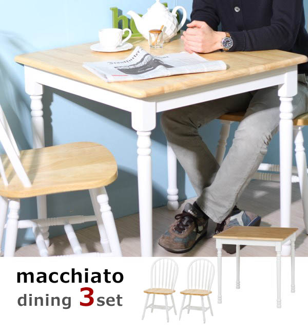 【送料無料】カントリー調 おしゃれ ダイニングテーブル 3点セット 2人掛け 木製 ダイニングセット テーブル コンパクト チェア ナチュラル ホワイト ラバーウッド★マキアート ダイニング3点セット【02P03Dec16】
