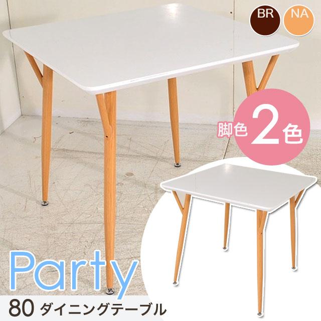 テーブル ダイニングテーブル 鏡面仕上 木製 ホワイトテーブル 幅80cm 白テーブル ナチュラル ウォールナット 木調 北欧 おしゃれ ★パーティ80ダイニングテーブル(NA/BR)【送料無料】【02P03Dec16】