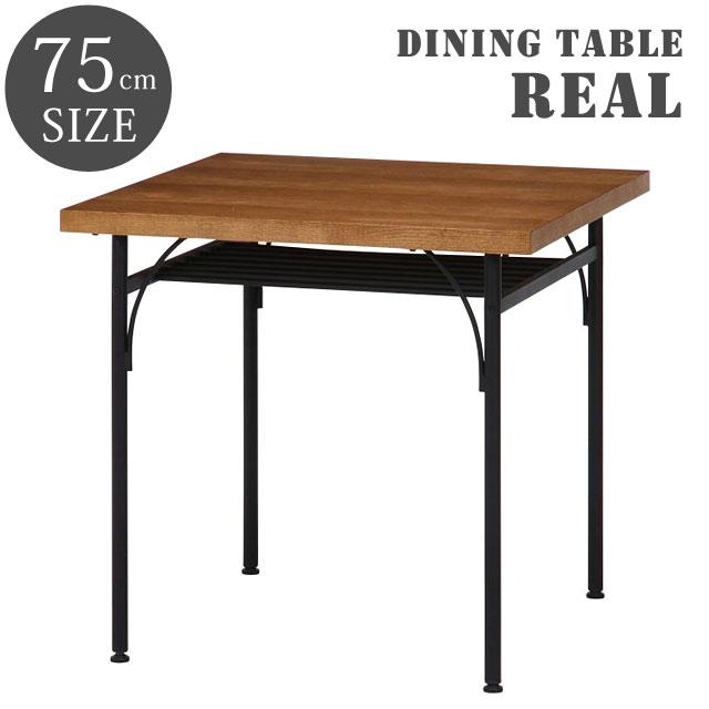 ダイニングテーブル 木製 アンティーク 北欧 スチール アイアン 食卓テーブル 幅75×75 正方形 アイアン シンプル おしゃれ カフェスタイル 木目テーブル お洒落★レアル7575 食卓テーブル