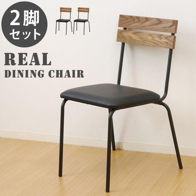 2脚セット ダイニングチェア 木製 カフェチェア カフェ チェア 椅子 チェア イス アイアン ダイニングチェアー 椅子 デスクチェア ★レアル チェア(2脚入り)