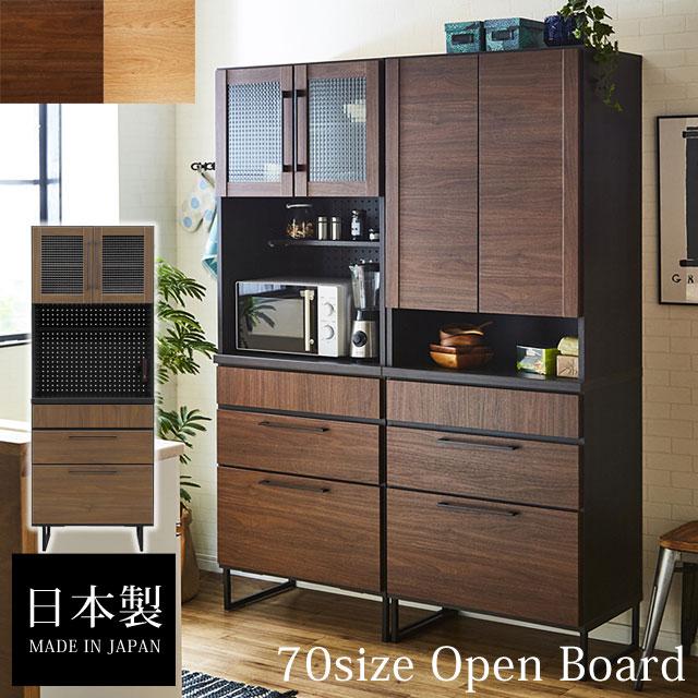 食器棚 キッチンボード レンジ台 レンジボード 幅70cm スリム ウォールナット ナチュラル アンティーク 北欧 木製 スチール脚 完成品 日本製 コンセント付き おしゃれ ノア70DBOP