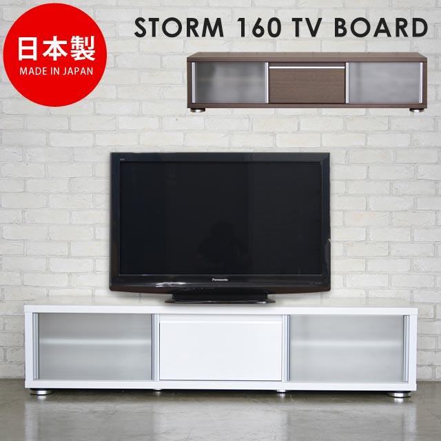 【スーパーSALE特別価格】【 52インチ対応 テレビ台 ローボード】ワイド!引出し収納・スライド収納・プラズマテレビ対応のローボードストーム160PZボード ホワイト AV収納