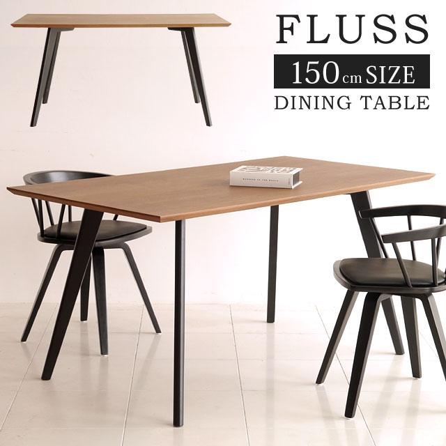 【送料無料】 テーブル ダイニングテーブル カフェテーブル ウォールナット モダン 木製 おしゃれ カフェ ウッドダイニング スタイリッシュ かわいい シンプル ★フルス150ダイニングテーブル