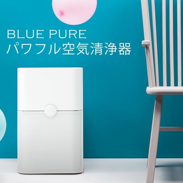 ブルーエア 空気清浄機 ブルーピュア221 Blue by Blueair パワフル空気清浄 ダストフィルター搭載 ~47畳適応 消臭 リビング 寝室 簡単操作 花粉除去 ウイルス除去 ブルーエアパワフル空気清浄機