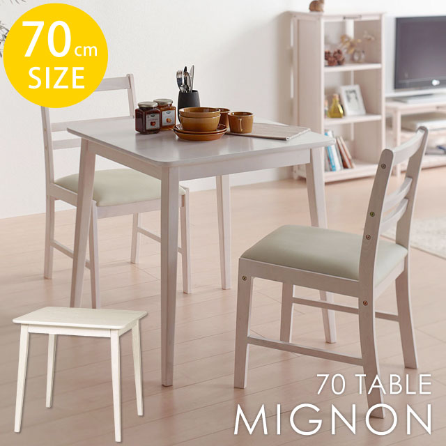 ダイニングテーブル 単品 テーブル カフェテーブル 幅70cm 天然木 おしゃれ カフェ ナチュラルテイスト 角テーブル 木製 北欧 おしゃれ 独り暮らし 引越し MIGNON-DT70 ミニヨンダイニングテーブル
