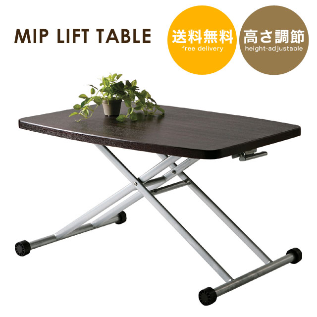 【送料無料】 昇降式テーブル リフティングテーブル 90 木製 ブラウン 北欧 テーブル 高さ調節 昇降式 おしゃれ ★MIPリフトテーブル(ブラウン)【02P03Dec16】