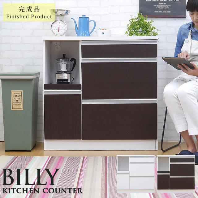 食器棚 キッチンカウンター ロータイプ レンジ台 キッチン収納 キッチンキャビネット キッチン 収納 台所 約90cm 幅89cm 白 棚 チェスト ビリー 90カウンター BILLY (WH/BR) 【送料無料】
