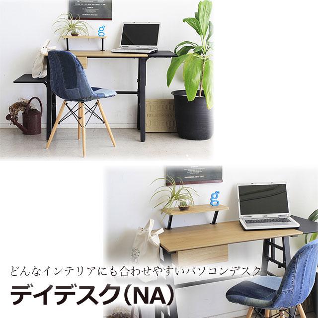 パソコンデスク 机 デスク 引き出し付き ナチュラルテイスト 機能性デスク シンプル 高さ調整 スタイリッシュ つくえ おしゃれ デイデスク(NA)