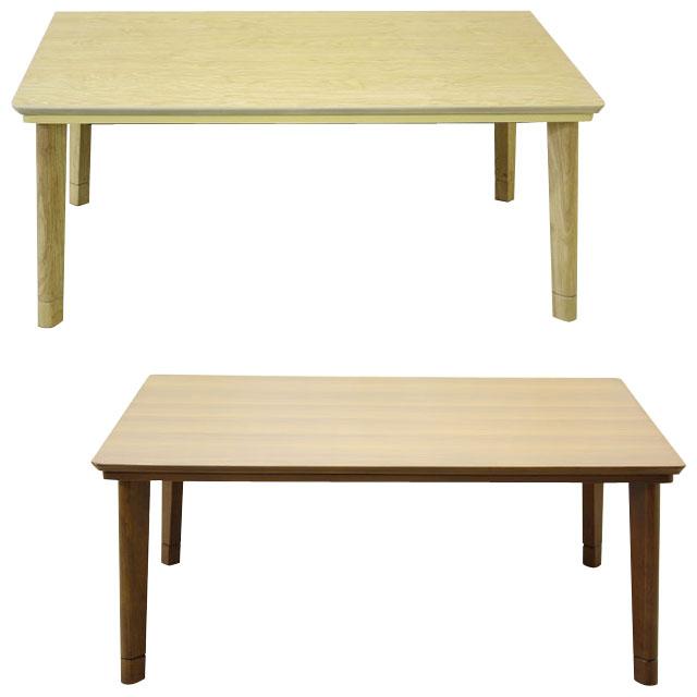 こたつ コタツ テーブル 長方形 105×75cm 家具調こたつ 木製 北欧 フラットヒーター 人感センサー付き おしゃれ リビングテーブル センターテーブル ★エム105長方形こたつ(ナチュラル/ブラウン) 【送料無料】