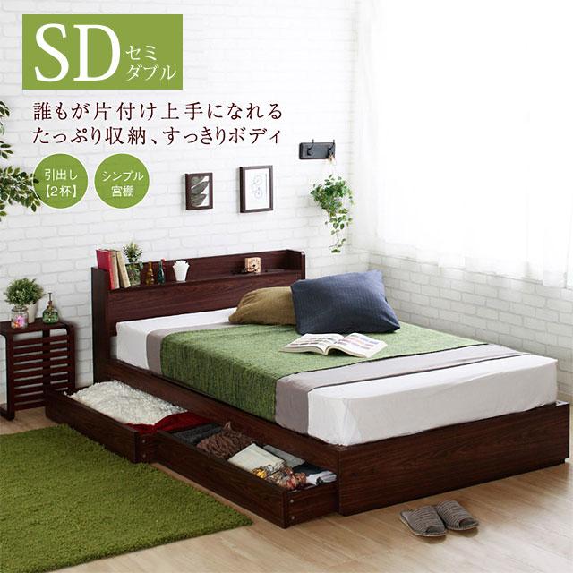 【スーパーSALE特別価格】ベッド セミダブルベッド 収納ベッド 木製 ベッド たっぷり収納 すっきりデザイン! 引出収納付き SDベッド 棚付ヘッドボード 収納チェスト ベッド セミダブル★ベルナブ セミダブルベッド