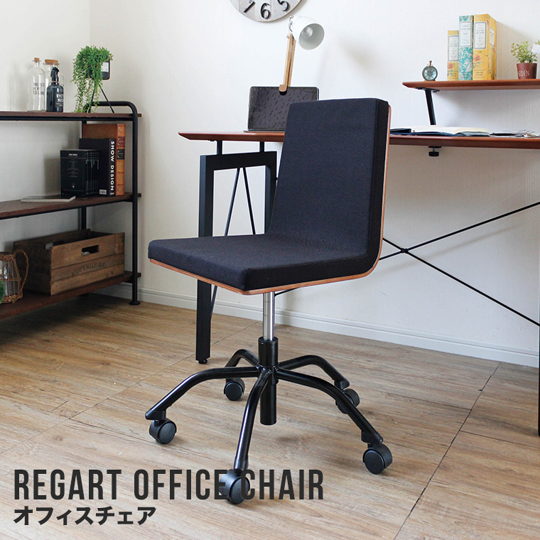【スーパーSALE特別価格】【送料無料】【モダンでおしゃれなオフィスチェア 機能性も抜群です】パソコンチェアー chair イス いす チェア 椅子 木製 スチール ウォールナット デザイナーズ★レガートオフィスチェア(チェアのみ)