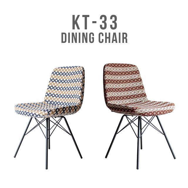 【送料無料】 チェア ダイニングチェア アンティーク 北欧 PUレザー アジアン 幾何学模様 イームズ脚 デザイナー 椅子 いす おしゃれ ★KT-33チェア(ブルー/ブラウン)【02P03Dec16】