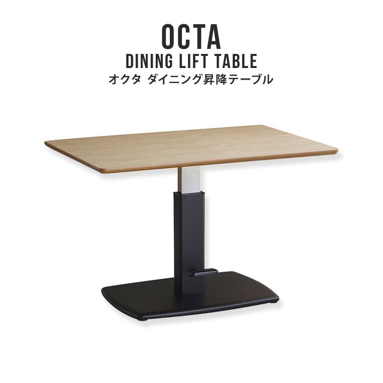 【スーパーセール特価!】 リフトテーブル ダイニングテーブル 幅120 リフティングテーブル 昇降テーブル デスクワーク 作業デスク 木製 おしゃれ 北欧 ナチュラル 高さ調整 ガス圧昇降 無段階調整 4人家族 オクタ ダイニング昇降テーブル