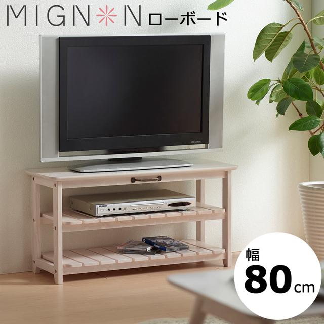 テレビボード ローボード 80cm テレビラック おしゃれ 北欧 収納 ホワイト かわいい★ミニヨンローボード MIGNON-LB80