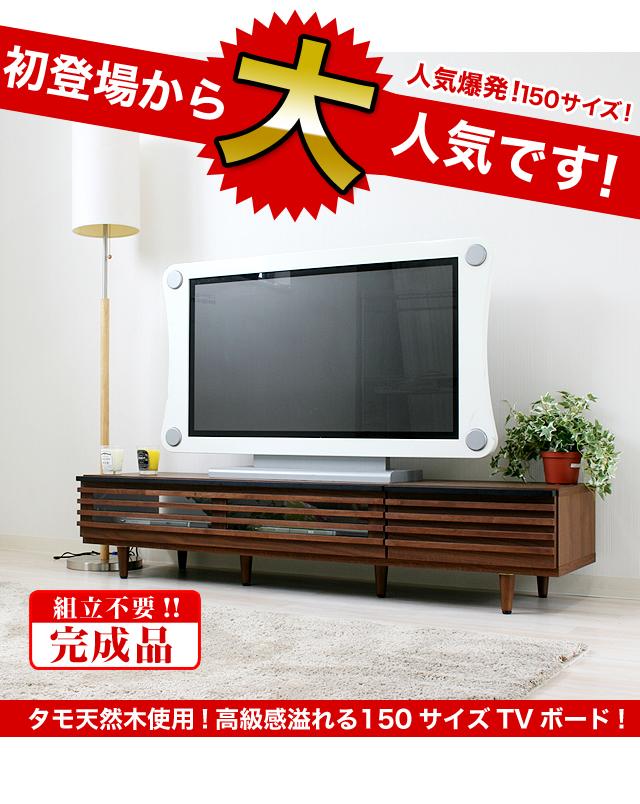 テレビ台 ローボード 北欧 格子 幅150cm 木製 リビング収納 テレビボード TV台 TVボード 完成品 日本製 リビングボード コーナーボード 32型 42型 52型 大型テレビ対応 ホワイト ブラウン ナチュラル ★レオン150TV