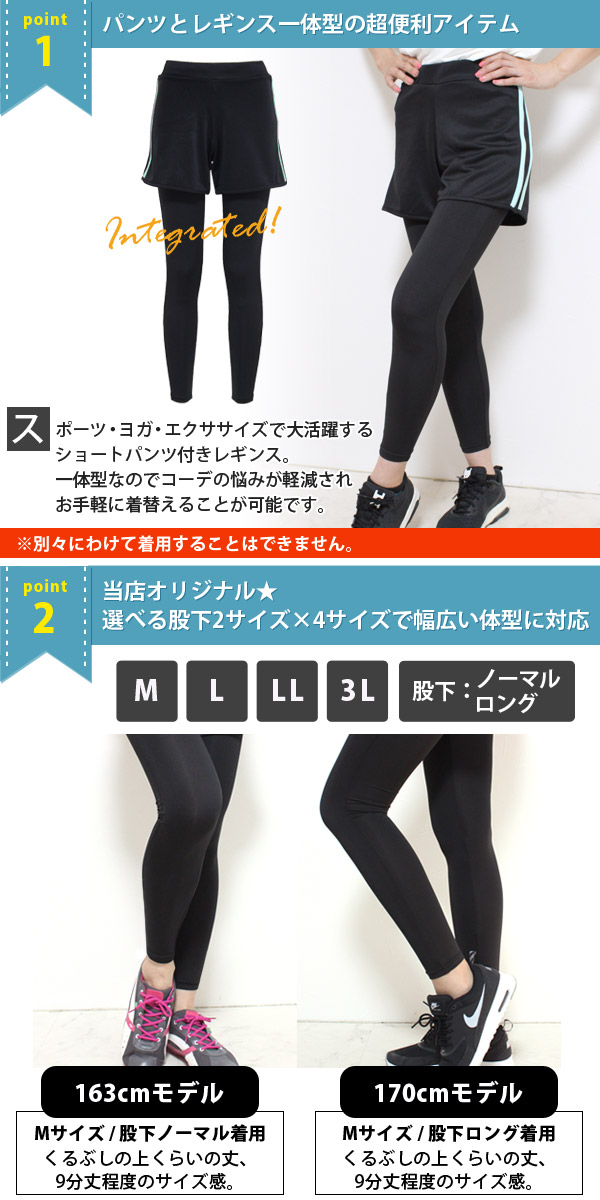 6f3cf6defa45b4 Wearing image of the high height staff □Characteristic of the product. The  leggings with short pants ...