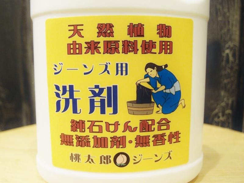 牛仔裤清洁牛仔裤桃太郎桃太郎牛仔裤容易海军 SZ-001