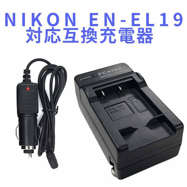 CoolPix 限定価格セール S6400 S4300 S3300 超人気 S3100 カーチャージャー付き☆CoolpixS3100 対応 S100 NIKONニコン EN-EL19対応互換急速充電器