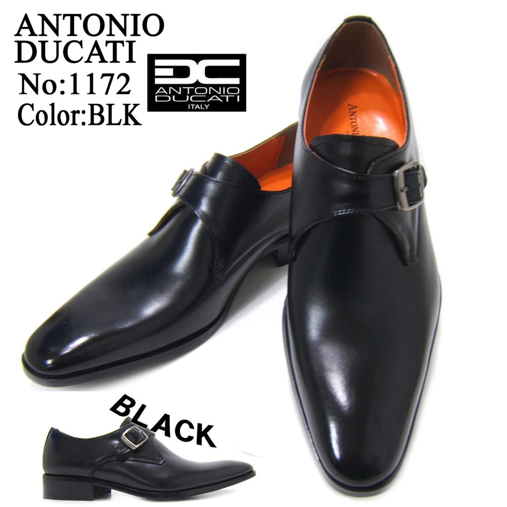 スクエアトゥのロングノーズが美しいビジネスシューズ♪アントニオ ドュカッティ/ANTONIO DUCATI紳士靴 DC1172 ブラック モンクストラップ スクエアトゥ 送料無料