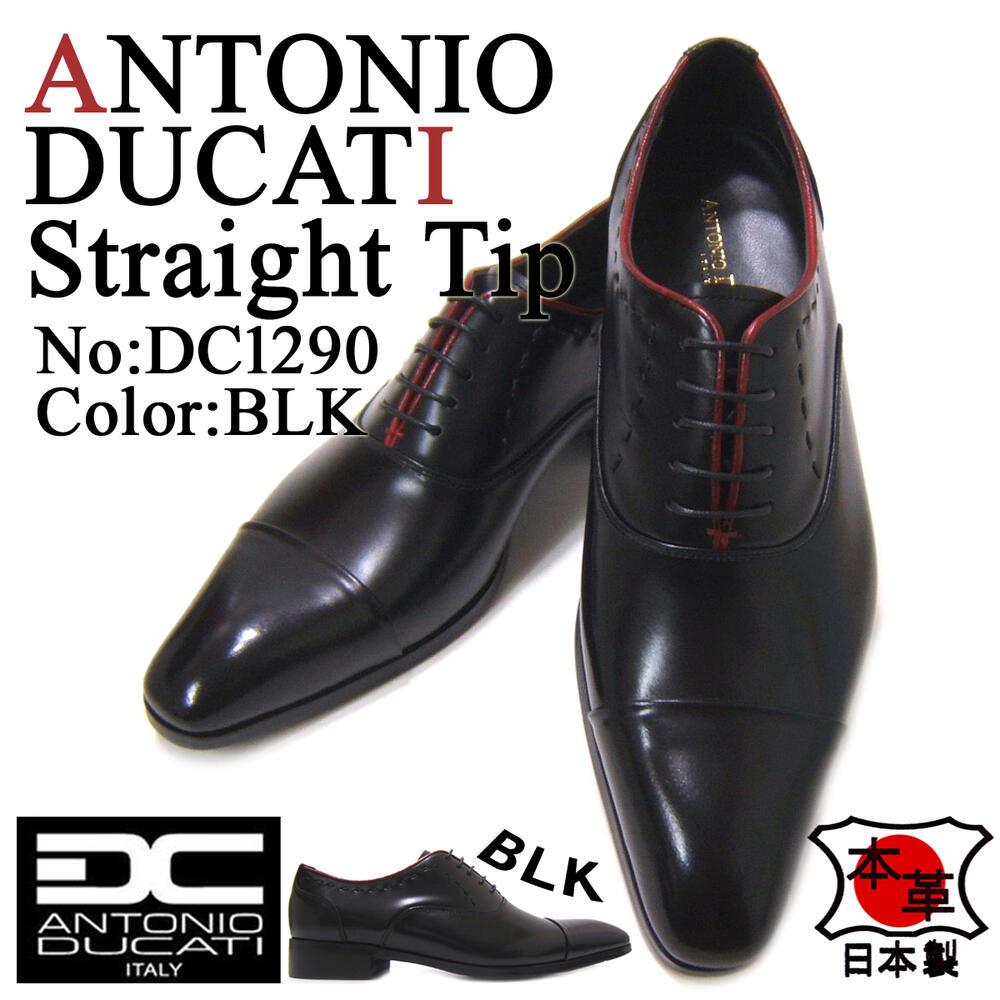 赤の縁取りが華やかな足元を演出!アントニオ ドュカッティ/ANTONIO DUCATI 紳士靴 DC-1290 ブラック ストレートチップ 内羽根 飾り縫い 送料無料