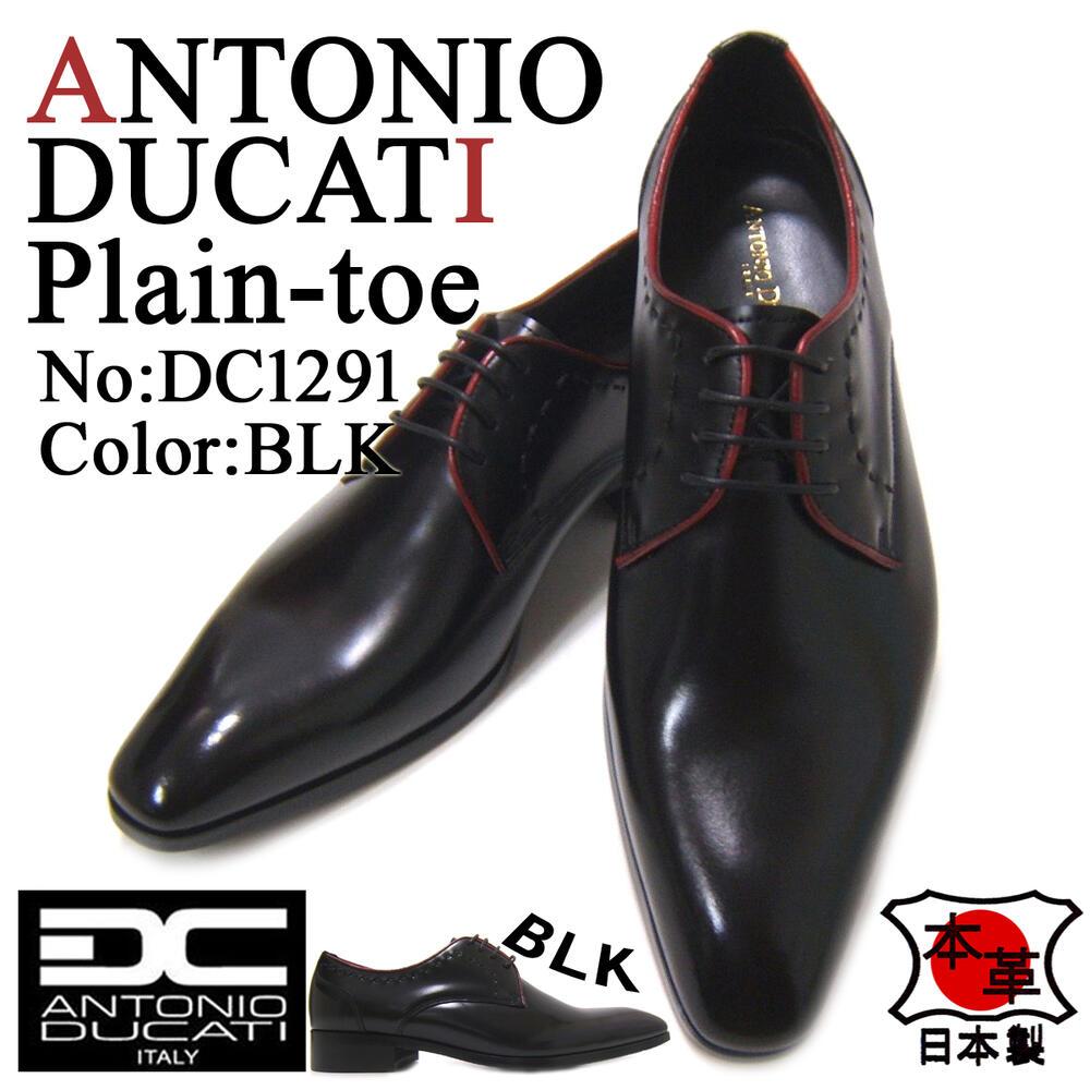 赤の縁取りが華やかな足元を演出!アントニオ ドュカッティ/ANTONIO DUCATI 紳士靴 DC-1291 ブラック プレーントゥ 外羽根 飾り縫い 送料無料