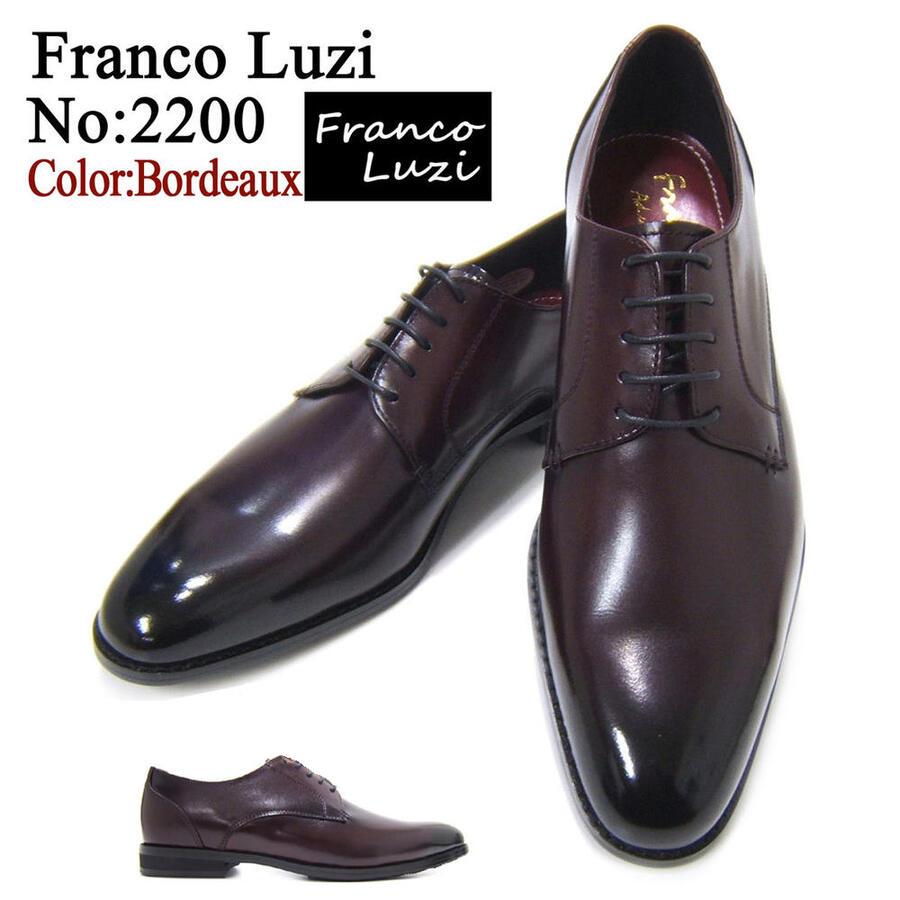 熟練された職人が仕上げたMadeinJapanモデル!フランコ ルッチ/FRANCO LUZI FL2200-Bordeaux ボルドー 紳士靴 プレーントゥ ビジネス 送料無料