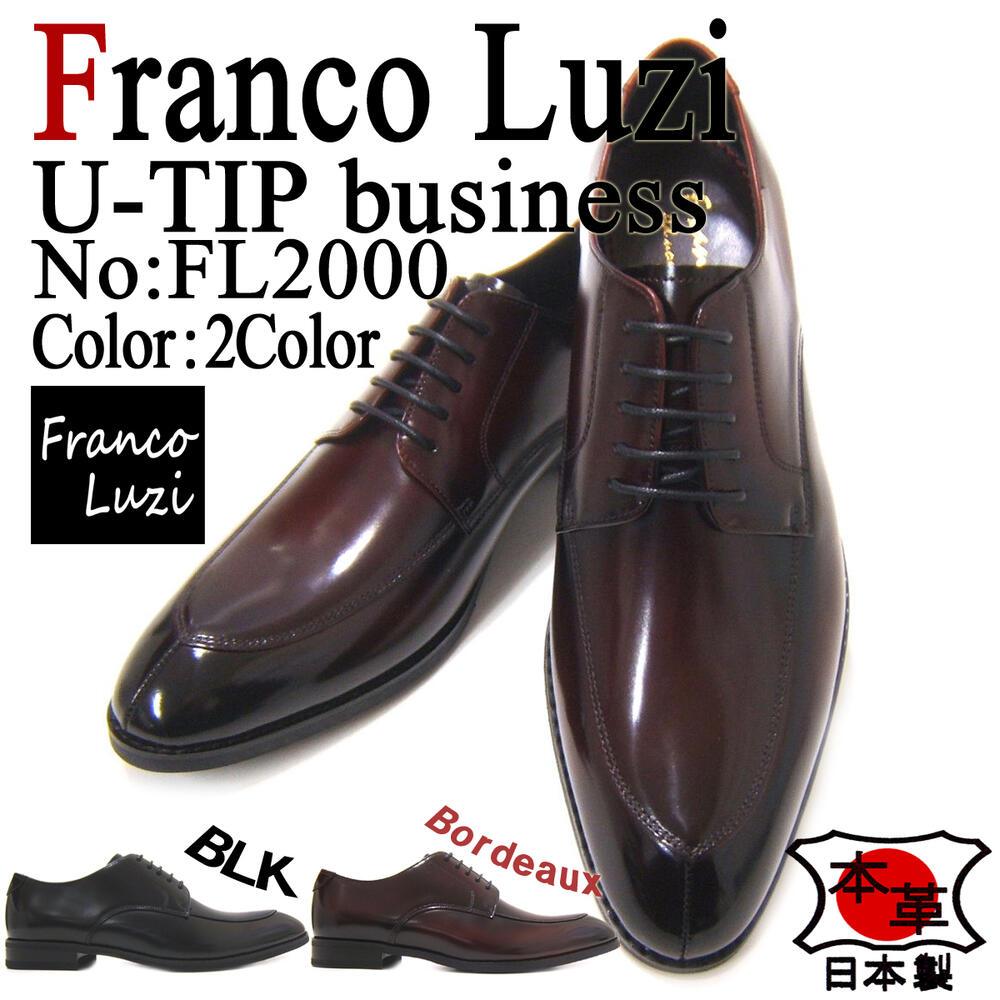 熟練された職人が仕上げたMadeinJapanモデル!フランコ ルッチ/FRANCO LUZI FL2000-BORDEAUX ボルドー 紳士靴 Uチップ 外羽根 ビジネス 送料無料