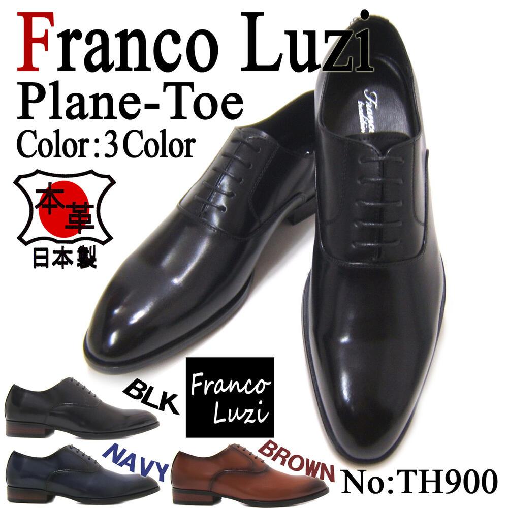 パーティーや結婚式♪艶やかで華がある足元を演出!フランコ ルッチ トラディショナル/FRANCO LUZ TRADITIONAL TH-900 ブラック 紳士靴 プレーントゥ 内羽根 送料無料
