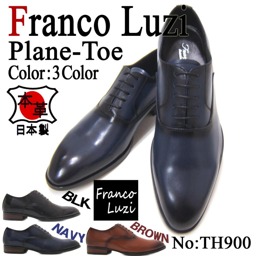 パーティーや結婚式♪艶やかで華がある足元を演出!フランコ ルッチ トラディショナル/FRANCO LUZ TRADITIONAL TH-900 ネイビー 紳士靴 プレーントゥ 内羽根 送料無料