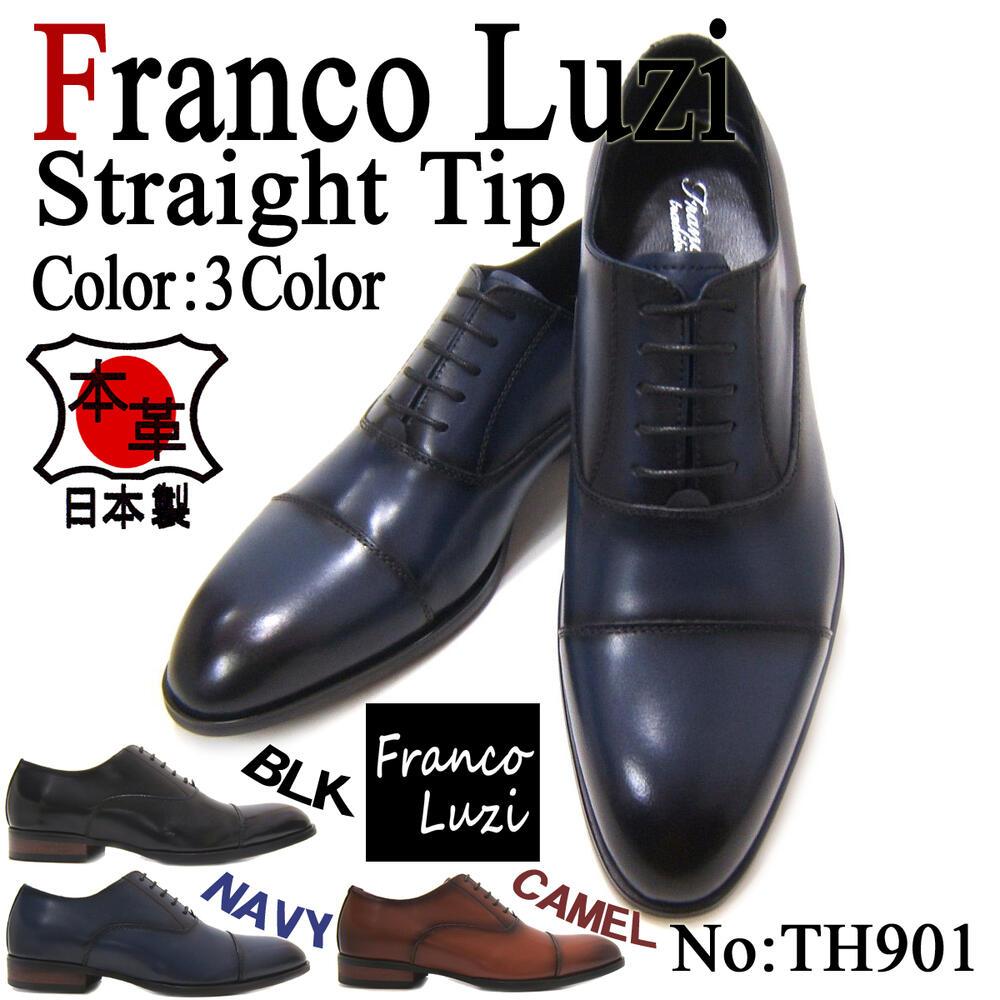 パーティーや結婚式♪艶やかで華がある足元を演出!フランコ ルッチ トラディショナル/FRANCO LUZ TRADITIONAL TH-901 ネイビー 紳士靴 ストレートチップ 内羽根 送料無料