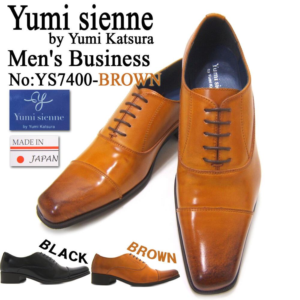 yumi Katsura メンズビジネス 革靴 ビジネス シューズ 優先配送 ユミジェンヌ Yumi Sienne ストレートチップ 内羽根 国内生産 YS-7400 送料無料 紳士靴 タイムセール ポイント10倍 ブラウン スクエアトゥ