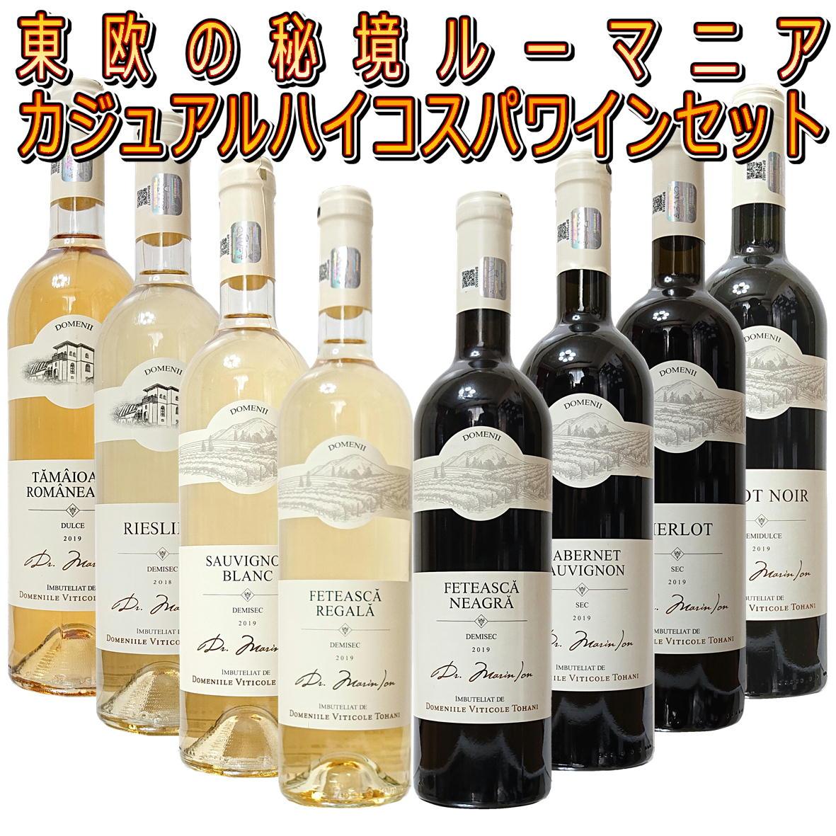 自由に選べるセット ルーマニアワインセット 送料無料 ルーマニアワインを自由に選べるセット カジュアルワインシリーズ version.4 メイルオーダー トハニを堪能する赤白ミックスセット お見舞い 8種類の中から6本をお好きに組み合わせ ドメニーレ