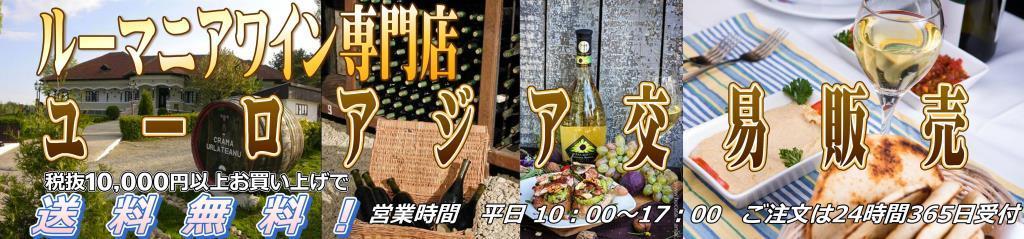 ユーロアジア交易販売:おいしいルーマニアワインを皆様にお届けします!!