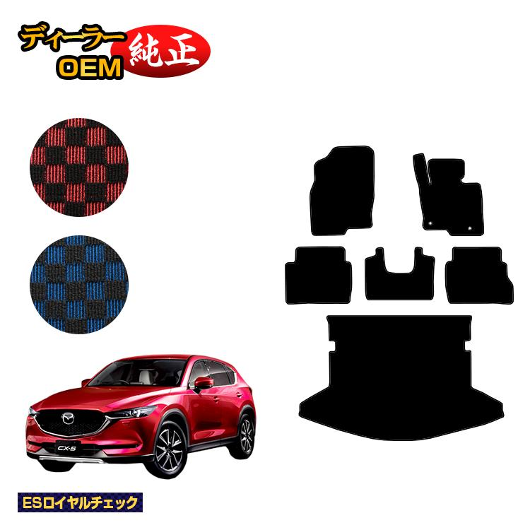 【送料無料】マツダ 新型CX-5 フロアマット+ラゲッジマット(トランクマット) 【ESロイヤルチェック】 CX5 KF系 ラゲージマット 純正仕様 内装 パーツ カスタム アクセサリー