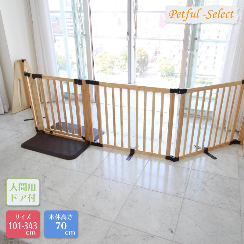 木製パーテーション FLEX300-W 犬用 間仕切り 木製 ドア付き ワイドタイプ 柵