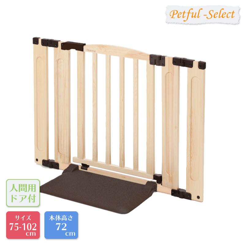 おくだけドアーズWoody-Plus Sサイズ すべり止めマット付き 間仕切り 木製 柵 ドア付き 置くだけ